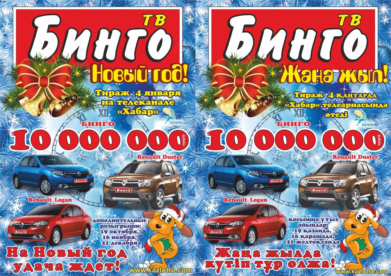 Лотерея на новый год по сериям